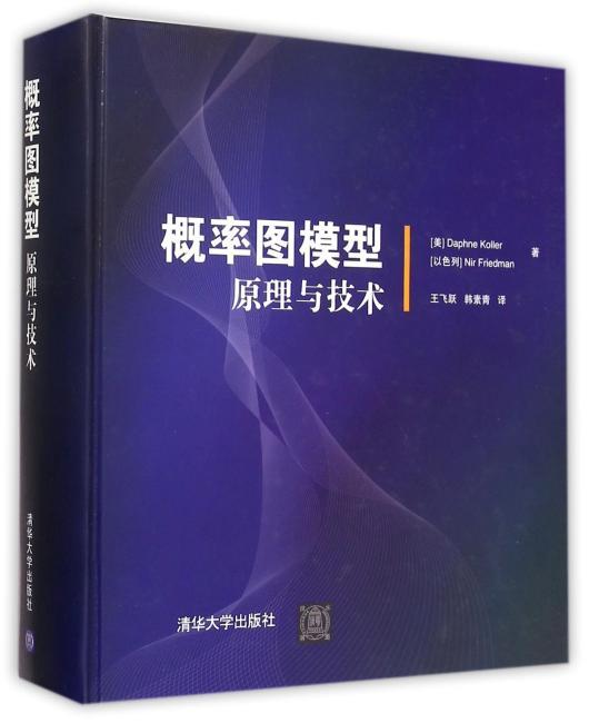 概率图模型:原理与技术