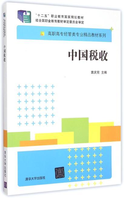 中国税收 高职高专经管类专业精品教材系列