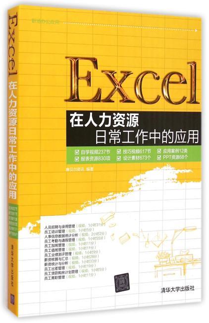 Excel在人力资源日常工作中的应用 配光盘  职场办公应用