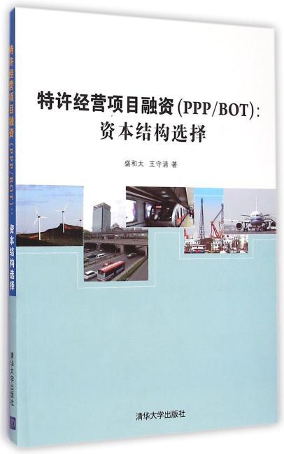 特许经营项目融资 PPP/BOT :资本结构选择