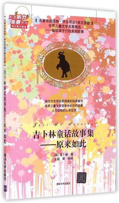 吉卜林童话故事集——原来如此 名著双语读物·中文导读+英文原版