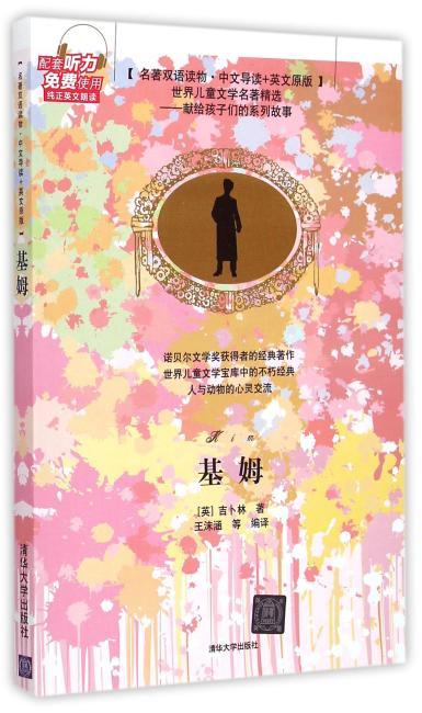 基姆 名著双语读物·中文导读+英文原版