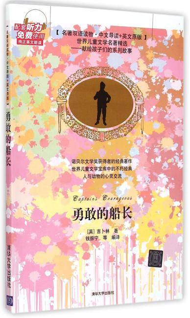 勇敢的船长 名著双语读物·中文导读+英文原版