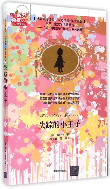 失踪的小王子 名著双语读物·中文导读+英文原版