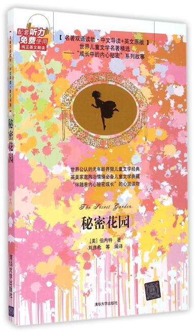 秘密花园 名著双语读物·中文导读+英文原版