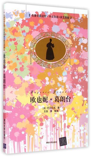 欧也妮·葛朗台 名著双语读物·中文导读+英文原版