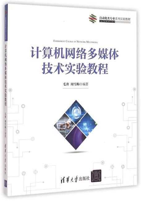 计算机网络多媒体技术实验教程 自动化类专业系列实验教材