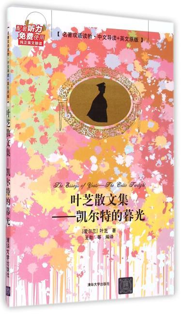 叶芝散文集——凯尔特的暮光 名著双语读物·中文导读+英文原版