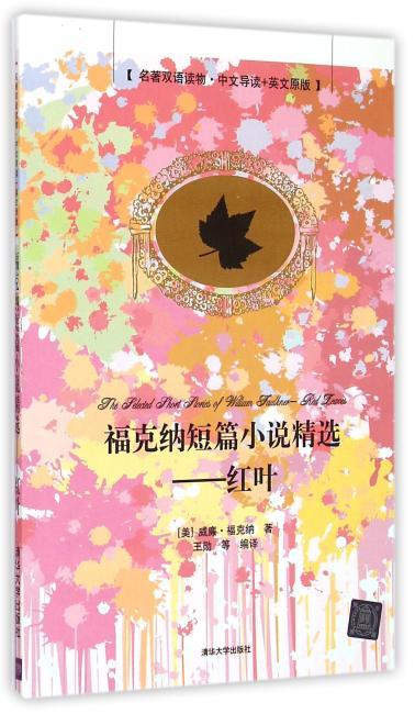 福克纳短篇小说精选——红叶 名著双语读物·中文导读+英文原版