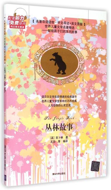 丛林故事 名著双语读物·中文导读+英文原版