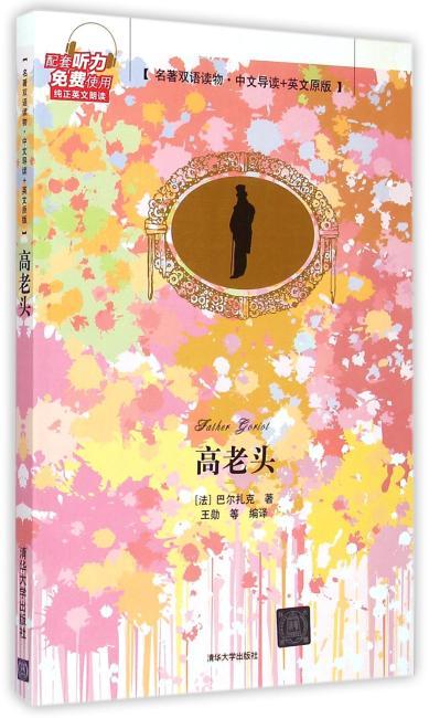 高老头 名著双语读物·中文导读+英文原版