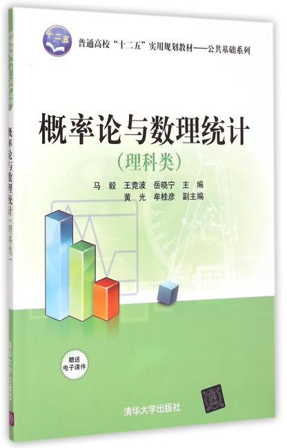 """概率论与数理统计 理科类  普通高校""""十二五""""实用规划教材——公共基础系列"""