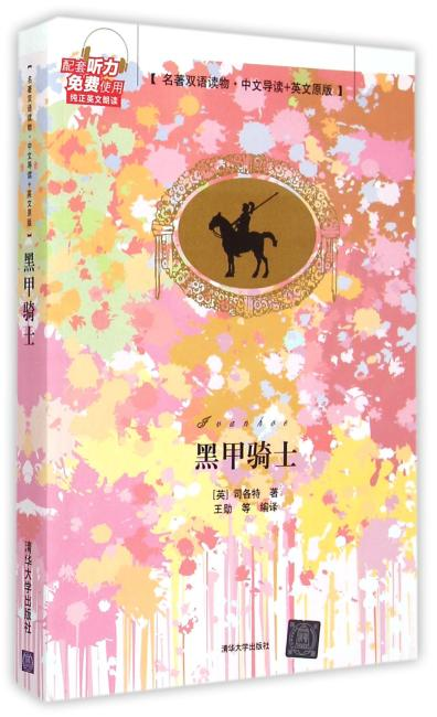 黑甲骑士 名著双语读物·中文导读+英文原版