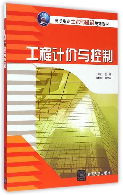 工程计价与控制 高职高专土木与建筑规划教材