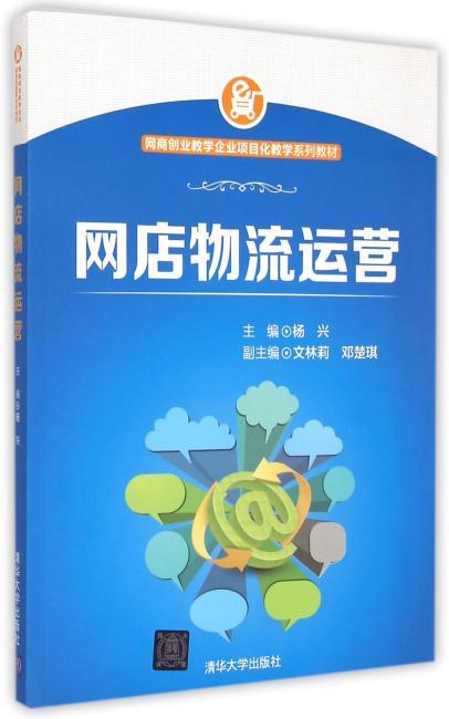 网店物流运营 网商创业教学企业项目化教学系列教材
