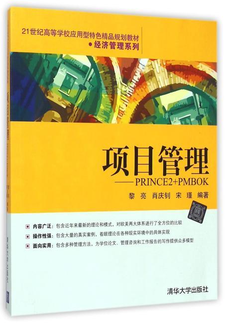 项目管理——PRINCE2+PMBOK 21世纪高等学校应用型特色精品规划教材·经济管理系列