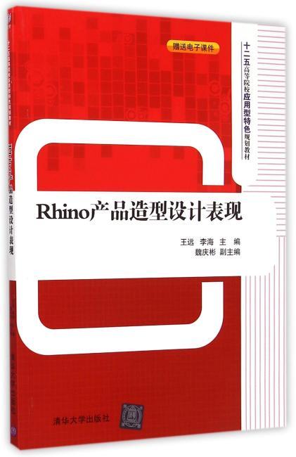 Rhino产品造型设计表现 十二五高等院校应用型特色规划教材