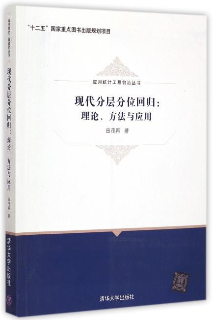 现代分层分位回归:理论、方法与应用 应用统计工程前沿丛书