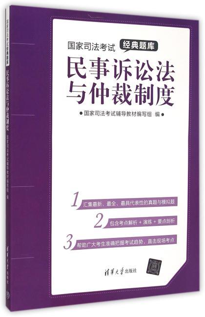 国家司法考试经典题库:民事诉讼法与仲裁制度
