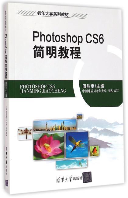 Photoshop CS6 简明教程 配光盘  老年大学系列教材