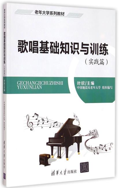 歌唱基础知识与训练 实践篇  老年大学系列教材