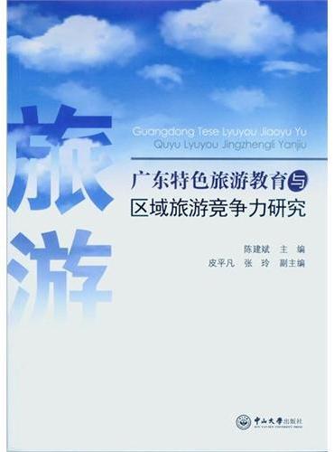 广东特色旅游教育与区域旅游竞争力研究