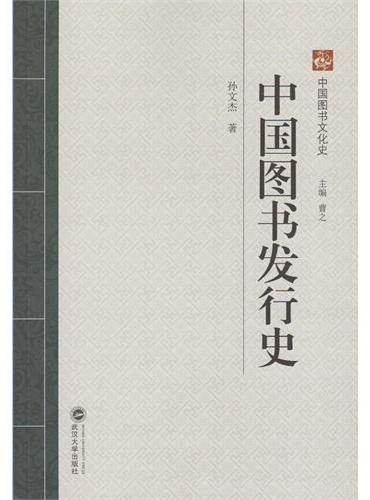 中国图书发行史