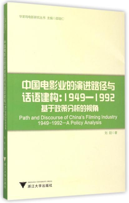 中国电影业的演进路径与话语建构(1949—1992)——基于政策分析的视角(华莱坞电影研究丛书)