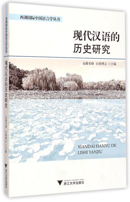 现代汉语的历史研究