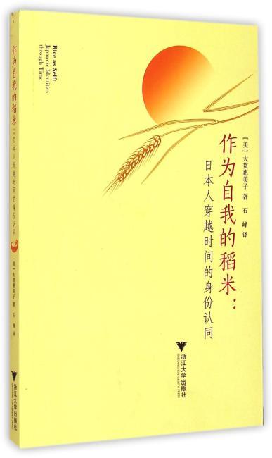 作为自我的稻米:日本人穿越时间的身份认同(大贯美惠子通过对稻米在日本人生活中的重要性讲述自我和他人的关系)
