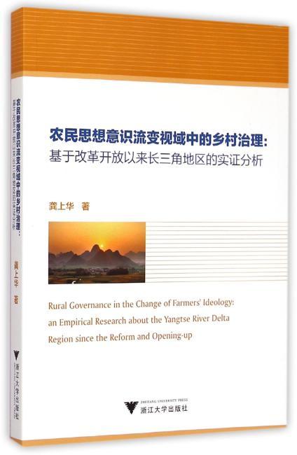 农民思想意识流变视域中的乡村治理:基于改革开放以来长三角地区的实证分析