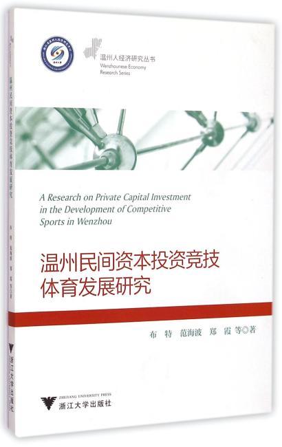 温州民间资本投资竞技体育发展研究