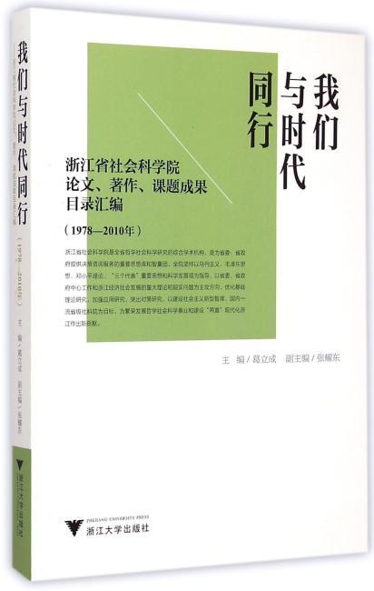 我们与时代同行:浙江省社会科学院论文、著作、课题成果目录汇编(1978—2010年)