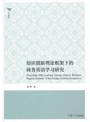 知识创新理论框架下的商务英语学习研究