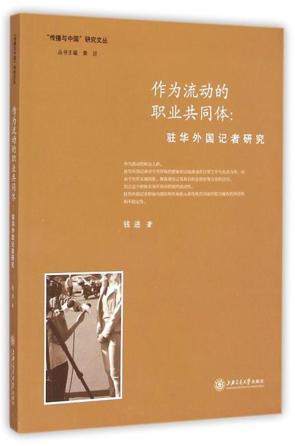 作为流动的职业共同体:驻华外国记者研究