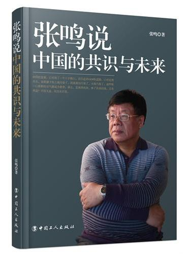张鸣说中国的共识与未来