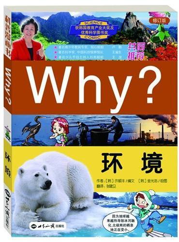 Why?环境(修订版)