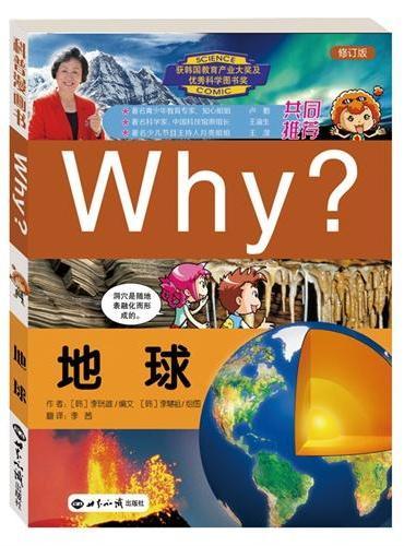 Why?地球(修订版)