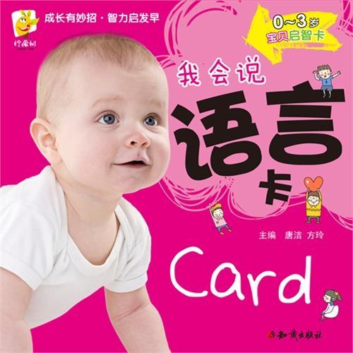 0~3岁宝贝启智卡·我会说 语言卡