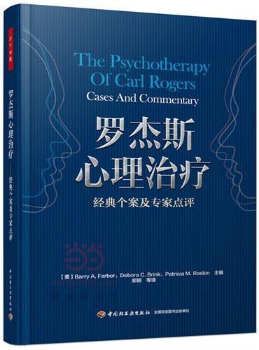 罗杰斯心理治疗——经典个案及专家点评