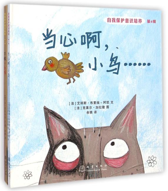 自我保护意识培养 第4辑(全2册)(认破陌生人的谎言!)