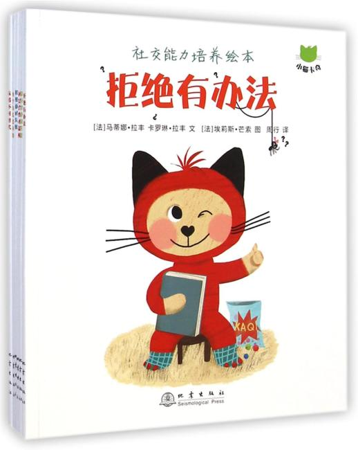 小猫卡奇·社交能力培养绘本(全6册)(做个受欢迎的小孩!)