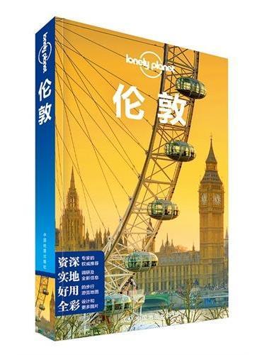 孤独星球Lonely Planet旅行指南系列:伦敦(2015年全新版)