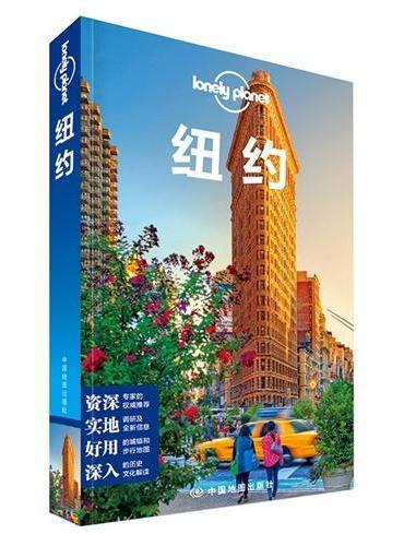 孤独星球Lonely Planet旅行指南系列:纽约(2015年全新版)
