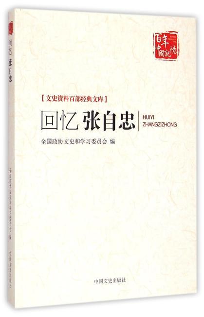 回忆张自忠 (文史资料百部经典文库)