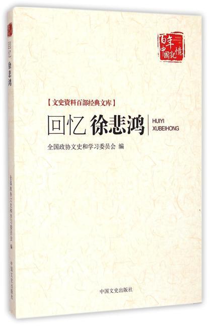 回忆徐悲鸿 (文史资料百部经典文库)