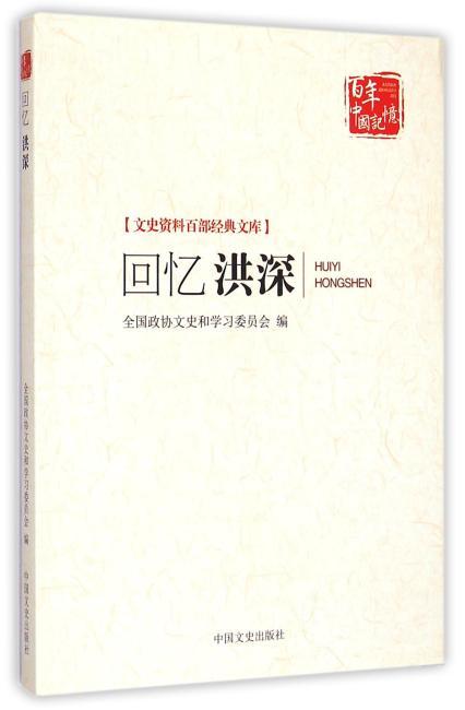 回忆洪深 (文史资料百部经典文库)