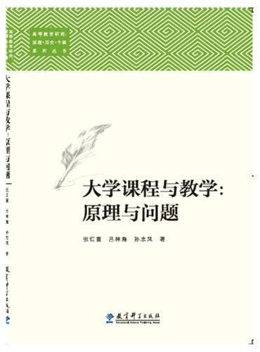 高等教育研究:原理·历史·个案系列丛书:大学课程与教学:原理与问题