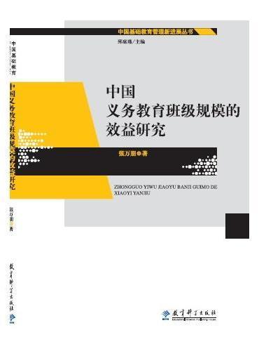 中国义务教育班级规模的效益研究