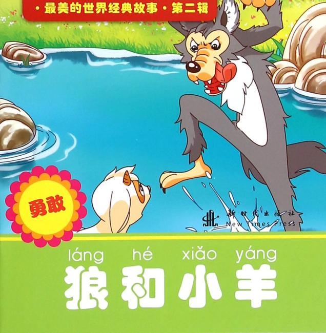 最美的世界经典故事 第二辑 狼和小羊